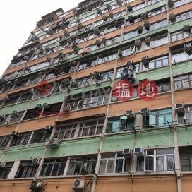 Ka Wui Building,Sham Shui Po, Kowloon