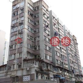 Kam Yuck Building,Shek Kip Mei, Kowloon