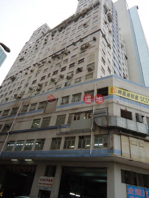 怡達工業大廈 南區怡達工業大廈(E. Tat Factory Building)出售樓盤 (WET0033)_0