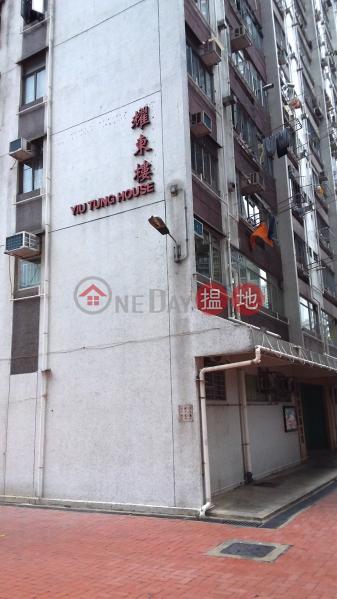 耀東樓東頭(二)邨 (Yiu Tung House Tung Tau (II) Estate) 九龍城|搵地(OneDay)(1)
