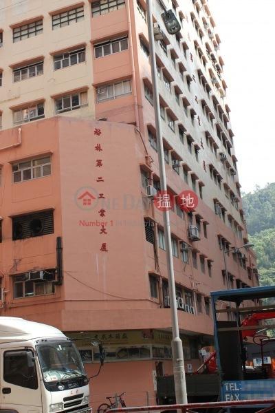 Yee Lim Industrial Building Stage 2 (Yee Lim Industrial Building Stage 2) Kwai Fong|搵地(OneDay)(5)