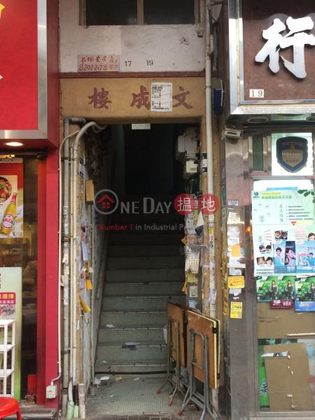 文成樓 (Man Shing Building) 荃灣西|搵地(OneDay)(2)