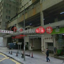 罕有地廠,可入車|荃灣德士古道工業中心(Texaco Road Industrial Centre)出租樓盤 (poonc-01629)_0