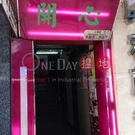 505-507 Shanghai Street|上海街505號