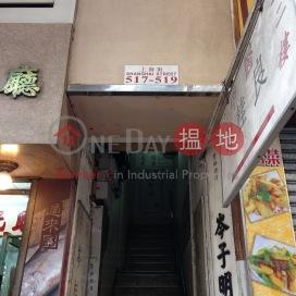 517 Shanghai Street|上海街517-519號