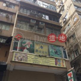 11 Nanking Street,Jordan, Kowloon