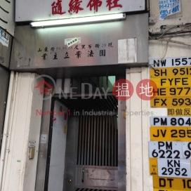 84-86-88 Shantung Street,Mong Kok, Kowloon