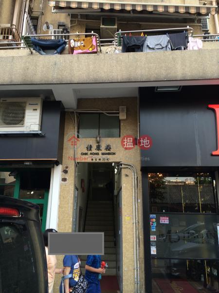 積康樓 (Chik Hong Mansion) 大圍|搵地(OneDay)(2)
