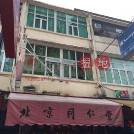 San Hong Street 54|新康街54號