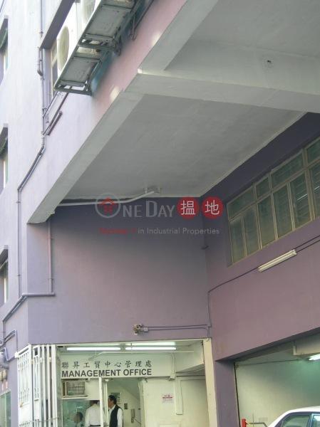 Len Shing Industrial Building (Len Shing Industrial Building) Shau Kei Wan|搵地(OneDay)(4)