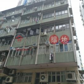 120-122 Ap Lei Chau Main St|鴨脷洲大街120-122號