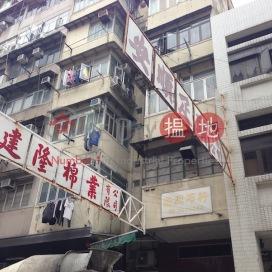 基隆街137-139號,深水埗, 九龍