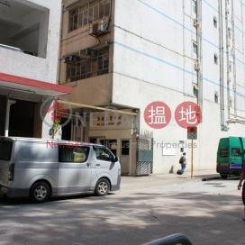華俊工業中心,荃灣西, 新界