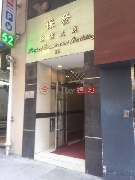 保發商業大廈 (Perfect Commercial Building (TST)) 尖沙咀 搵地(OneDay)(3)