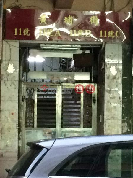 黃埔街11A號 (11A Whampoa Street) 紅磡|搵地(OneDay)(2)
