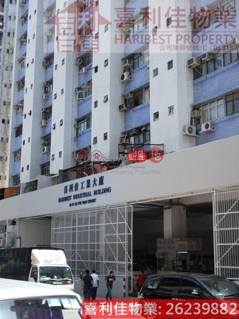 喜利佳工業大廈|沙田喜利佳工業大廈(Haribest Industrial Building)出租樓盤 (ken.h-02189)_0
