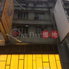 啟超道12號,銅鑼灣, 香港島
