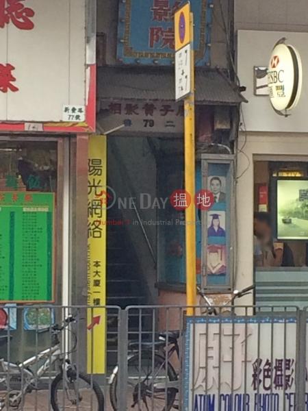 新豐路79號 (San Fung Avenue 79) 上水|搵地(OneDay)(1)