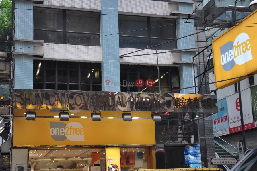 Shun On Commercial Building (Shun On Commercial Building) Central|搵地(OneDay)(4)