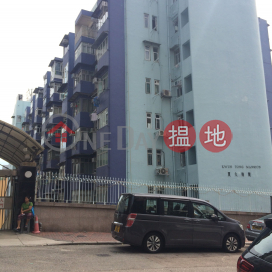 Kwun Tong Mansion|觀塘大廈