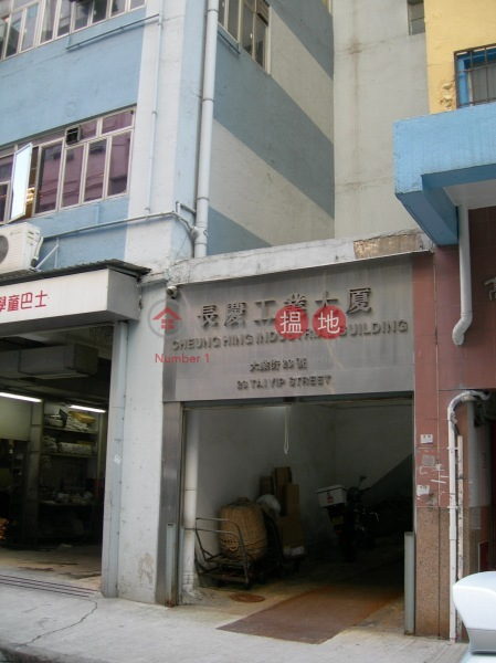 Cheung Hing Industrial Building (Cheung Hing Industrial Building) Kwun Tong|搵地(OneDay)(1)