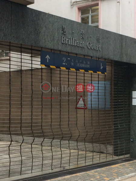 Brilliant Court (Brilliant Court) Wan Chai|搵地(OneDay)(5)