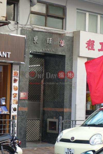 東旺樓 (Tung Wong House) 筲箕灣|搵地(OneDay)(2)