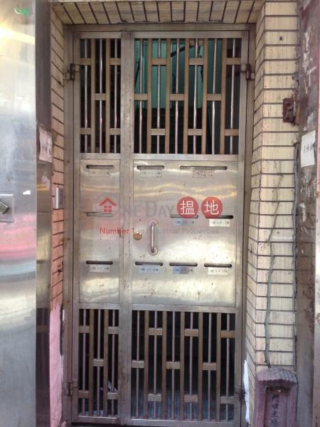 成安街12號 (12 Shing On Street) 西灣河|搵地(OneDay)(1)