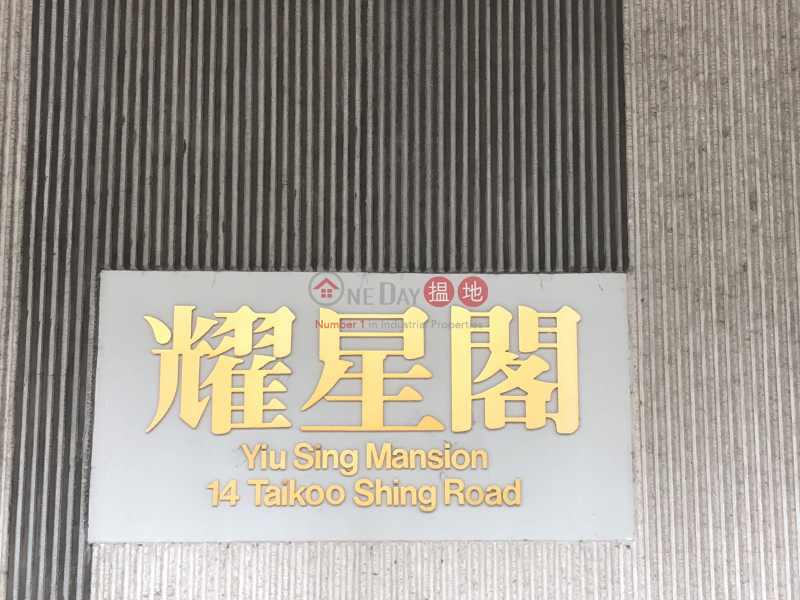 耀星閣 (50座) ((T-50) Yiu Sing Mansion On Sing Fai Terrace Taikoo Shing) 太古|搵地(OneDay)(2)