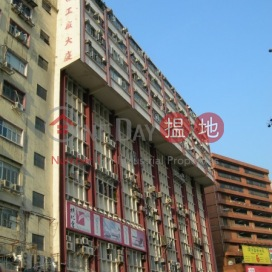 Hung Cheong Factory Building|鴻昌工廠大廈