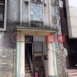 34 Ming Yuen Western Street|明園西街34號