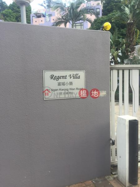 富瑤小築 8座 (Regent Villa, House 8) 梅窩|搵地(OneDay)(1)