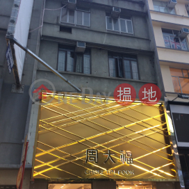 啟超道10號,銅鑼灣, 香港島