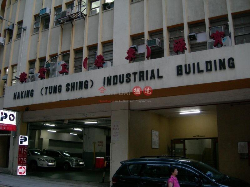 寳源(東丞)工業樓 (Haking (Tung Shing) Industrial Building) 柴灣|搵地(OneDay)(2)