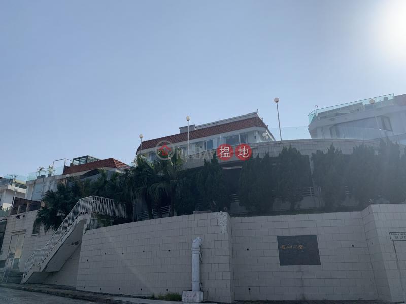 龍湖別墅 6座 (House 6 Dragon Lake Villa) 清水灣|搵地(OneDay)(1)