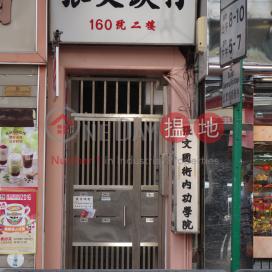 160 Shau Kei Wan Road|筲箕灣道160號
