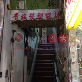 通菜街80-82號,旺角, 九龍