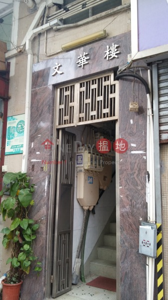 文華樓 (Man Wah Building) 柴灣|搵地(OneDay)(4)