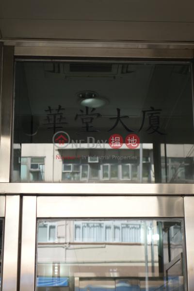 華堂大廈 (Wah Tong Building) 西灣河|搵地(OneDay)(3)