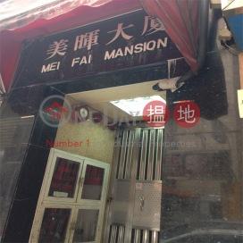Mei Fai Mansion,Wan Chai, Hong Kong Island