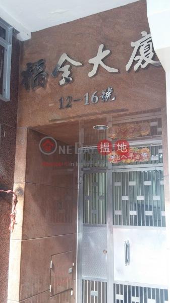福全大廈 (Fuk Tsun Mansion) 大角咀|搵地(OneDay)(3)