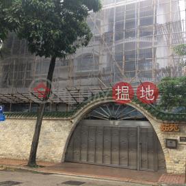 Yu Yuen,Yau Yat Chuen, Kowloon