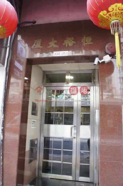 恆裕大廈 (Hang Yue Building) 西營盤|搵地(OneDay)(3)