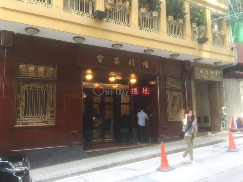 陸羽大廈 (Luk Yu Building) 中環|搵地(OneDay)(4)