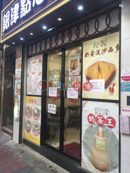 108 Fa Yuen Street (108 Fa Yuen Street) Mong Kok|搵地(OneDay)(2)