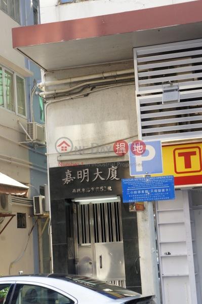 Ka Ming Building (Ka Ming Building) Kennedy Town|搵地(OneDay)(1)