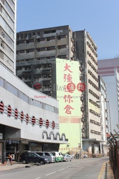 廣生行中心 (Kwong Sang Hong Centre) 觀塘|搵地(OneDay)(3)