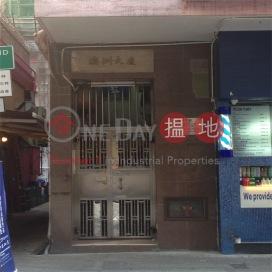 Australia House,Wan Chai,