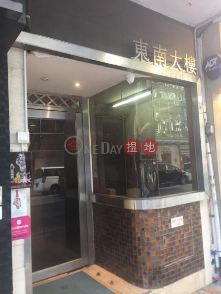 South East Mansion (South East Mansion) Tsim Sha Tsui 搵地(OneDay)(2)