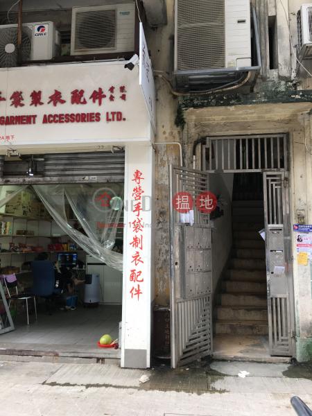 醫局街142A號 (142A Yee Kuk Street) 深水埗|搵地(OneDay)(3)